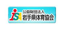 公益財団法人岩手県体育協会