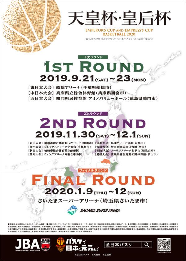 第95回天皇杯・第86回皇后杯 全日本バスケットボール選手権大会 / A4チラシ
